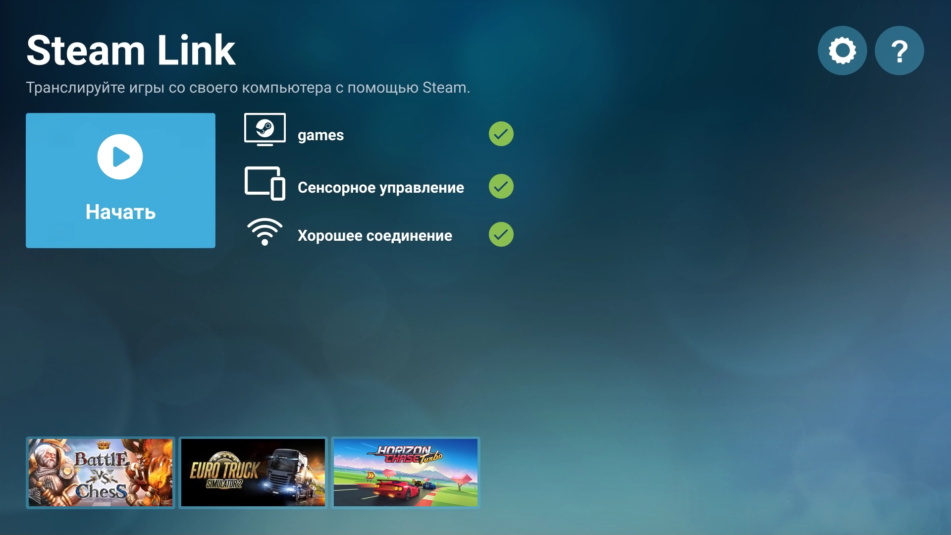 Steam Link for Android